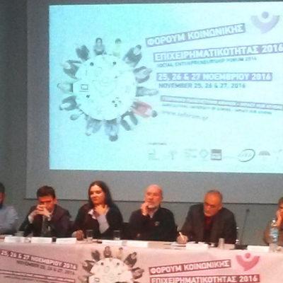 H αναπληρώτρια υπουργός εργασίας Ράνια Αντωνοπούλου στο Seforum 2016