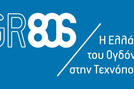 Διημερίδα: Ο Tεχνοεπιστημονικός μετασχηματισμός στην Ελλάδα της δεκαετίας του 1980: Πολιτικές Συγκροτήσεων, Συγκρούσεων και Ανασχέσεων