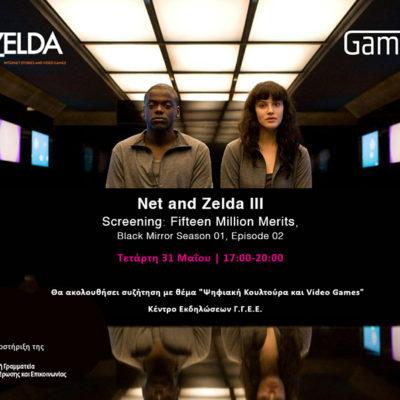 Προβολή και συζήτηση με θέμα τη ψηφιακή κουλτούρα και τα video games
