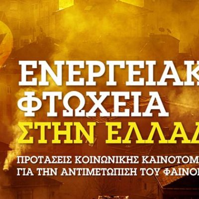 Ενεργειακή Φτώχεια στην Ελλάδα | Παρουσίαση μελέτης