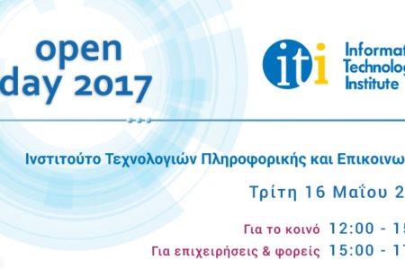 Open day  στο Ινστιτούτο Τεχνολογιών Πληροφορικής και Επικοινωνιών | 16/05